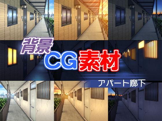 著作権フリー背景CG素材「アパート廊下」