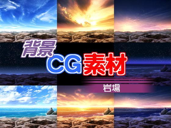 著作権フリー背景CG素材「岩場」