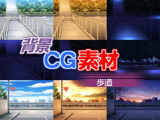 著作権フリー背景CG素材「歩道」