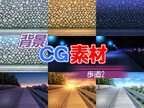 著作権フリー背景CG素材「歩道2」