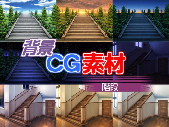 著作権フリー背景CG素材「階段」