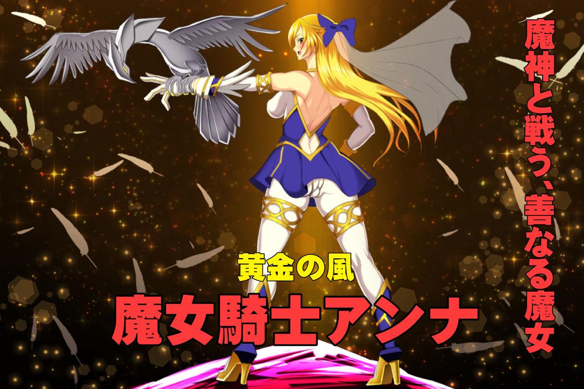 魔女騎士アンナー黒き蛇と黄金の鷹ー【第1章+第2章】のサンプル画像2