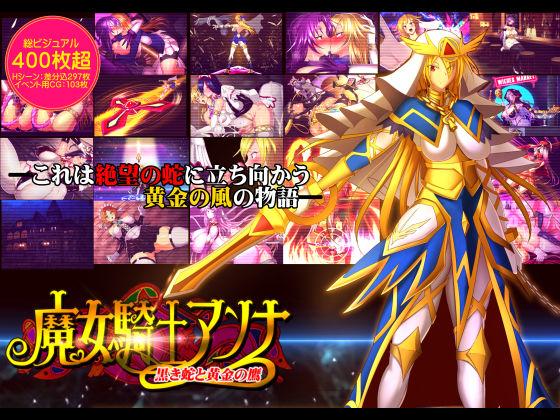 魔女騎士アンナー黒き蛇と黄金の鷹ー【第1章+第2章】の表紙