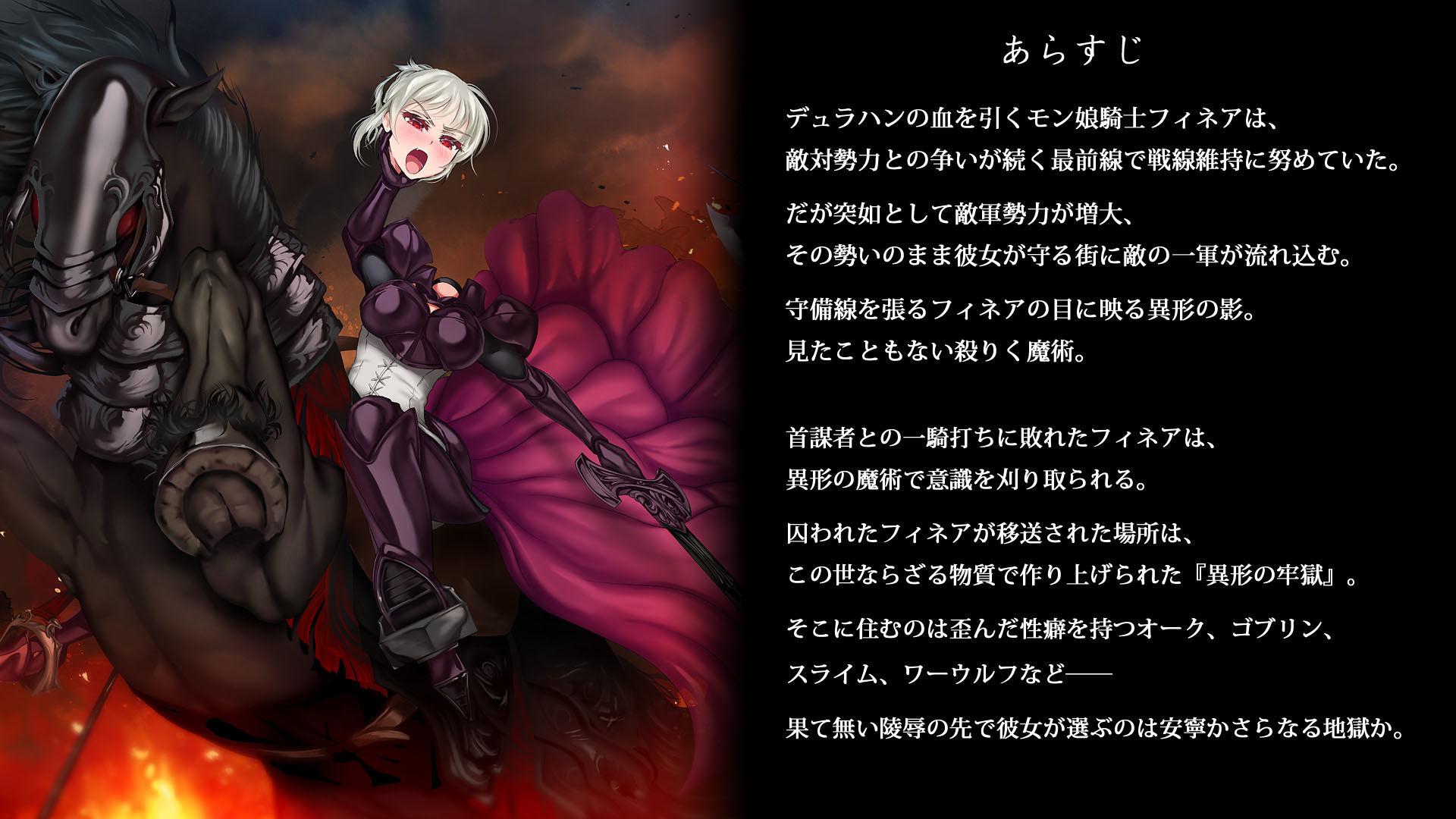 気高く清純なモン娘騎士が肉奴隷目的で罠にハメられた 〜くびなし騎士フィネア〜