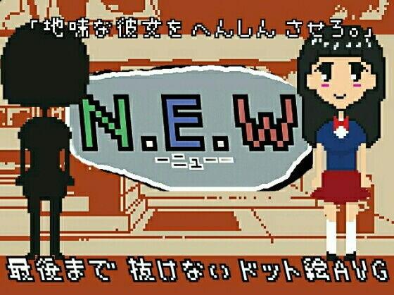 NEW-ニュ--