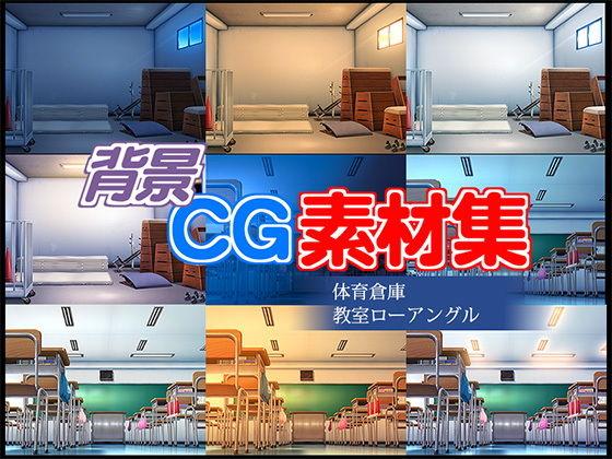 著作権フリー背景CG素材「体育倉庫 教室ローアングル」