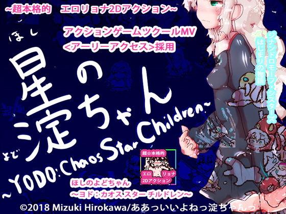【動作改善アップデート】星の淀ちゃん〜YODO:Chaos Star Chi...