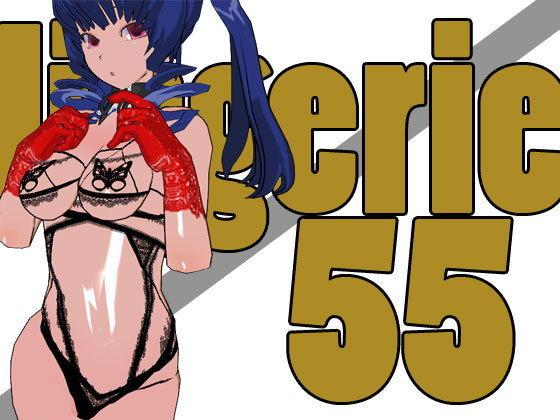 らんじぇりっ55