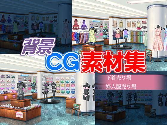 著作権フリー背景CG素材「婦人服売り場 下着売り場」