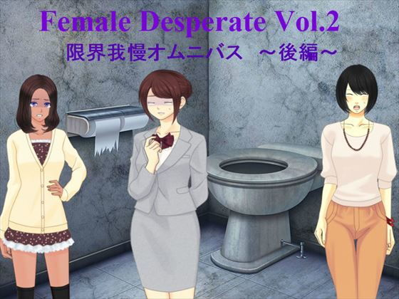 Female Deperate Vol.2 ~我慢限界オムニバス~ 後編