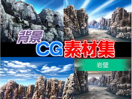 著作権フリー背景CG素材「岩壁」