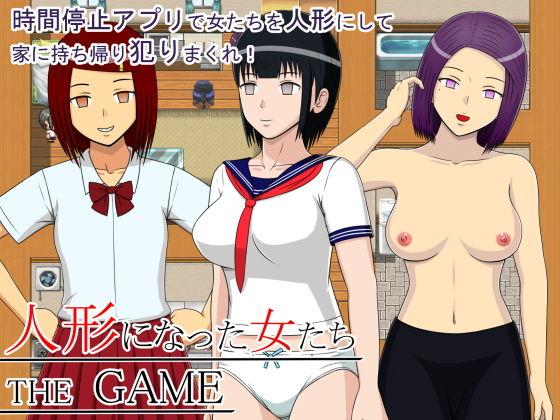 人形になった女たち THE GAME