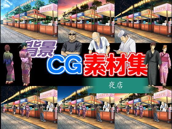 著作権フリー背景CG素材「夜店」