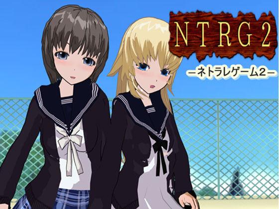 NTRG2 ―ネトラレゲーム2―