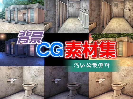 著作権フリー背景CG素材「汚い公衆便所」