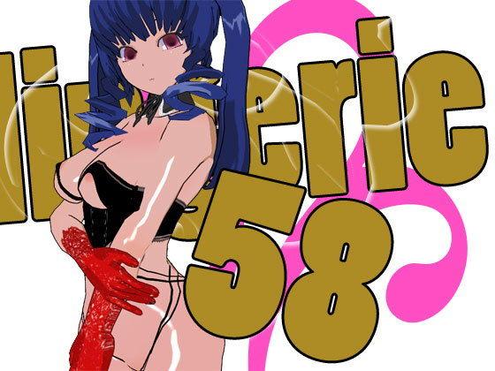 らんじぇりっ58