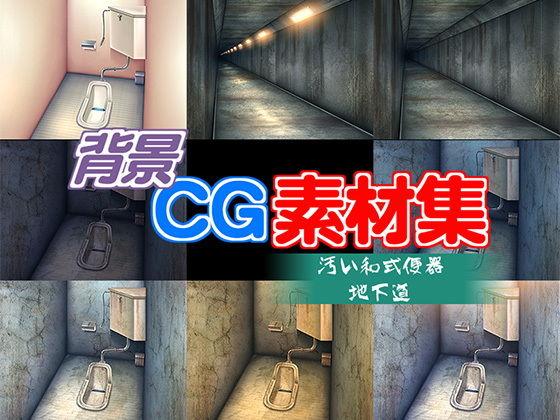 著作権フリー背景CG素材「汚い和式便器 地下道」