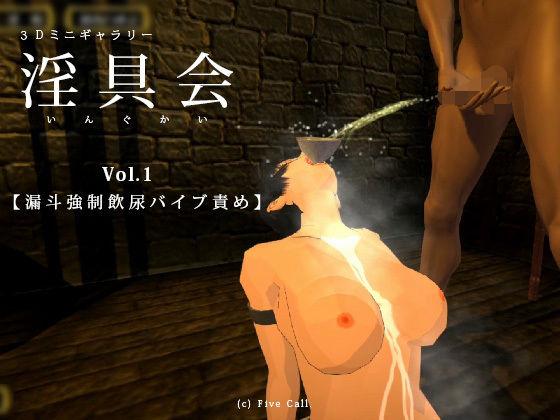 淫具会 vol.1の表紙