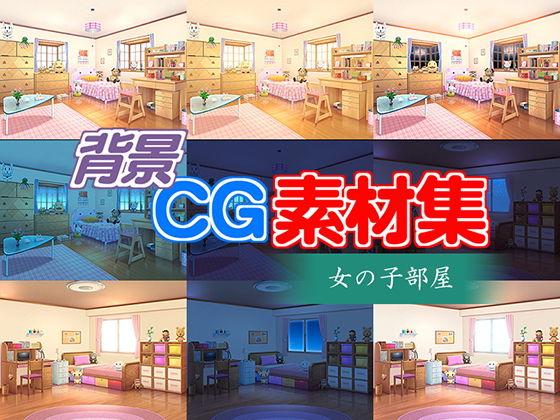 著作権フリー背景CG素材「女の子部屋」