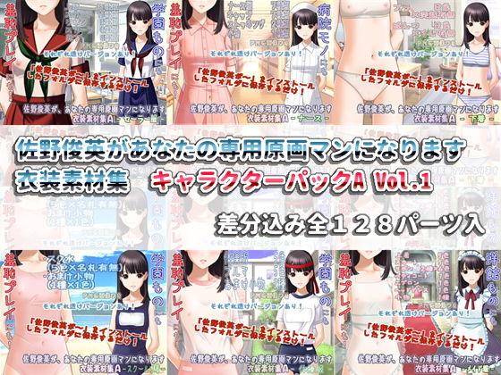 佐野俊英があなたの専用原画マンになります 衣装素材集 キャラクターパックA Vol.1