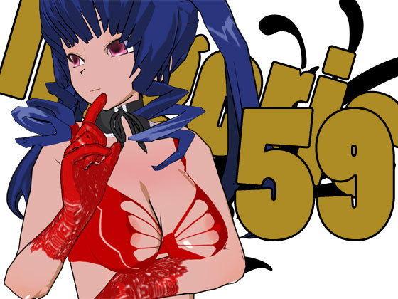らんじぇりっ59