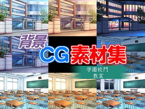 著作権フリー背景CG素材「学園校門 教室」