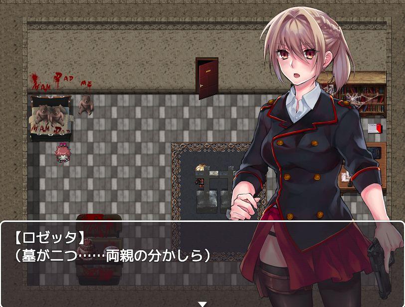 Blood Rose〜パンデミックの究明〜