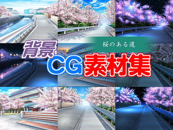 著作権フリー背景CG素材「桜のある道」
