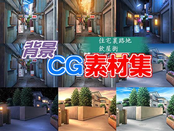 著作権フリー背景CG素材「住宅裏路地 飲み屋街」