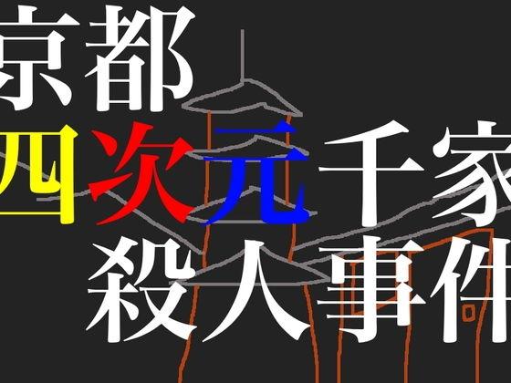 京都四次元千家殺人事件・前編