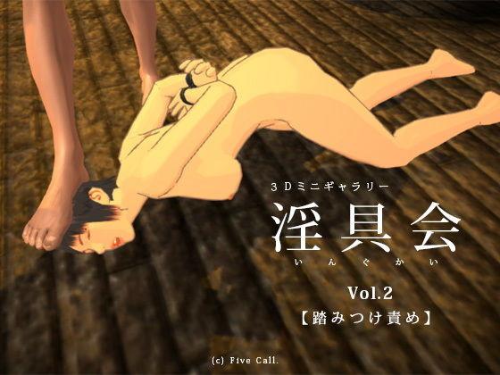 【無料】淫具会 vol.2