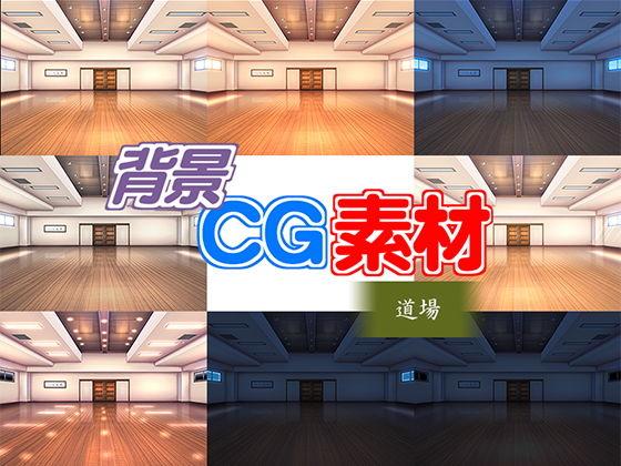 著作権フリー背景CG素材「道場」