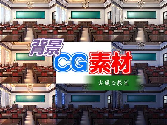 著作権フリー背景CG素材「古風な教室」