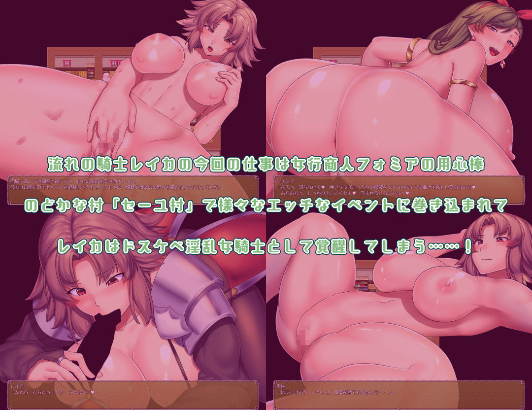 ムッツリ騎士レイカのドスケベ淫乱覚醒RPG