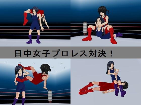 女子プロレス国際試合~その1 日中戦