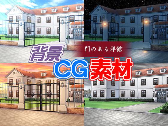 著作権フリー背景CG素材「門のある洋館」