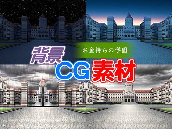 著作権フリー背景CG素材「お金持ちの学園」