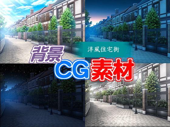 著作権フリー背景CG素材「洋風住宅街」