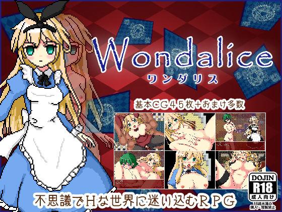 Wondalice -ワンダリス・前編-