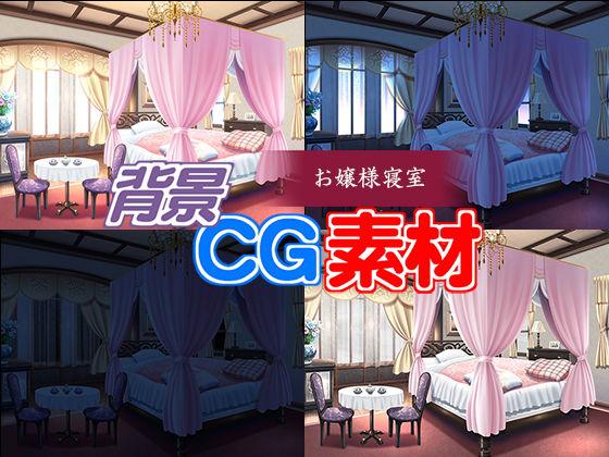 著作権フリー背景CG素材「お嬢様寝室」