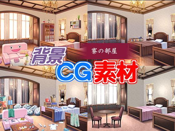 著作権フリー背景CG素材「寮の部屋」