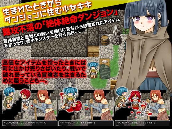 ダンジョン住まいの少女〜自給自足生活RPG〜