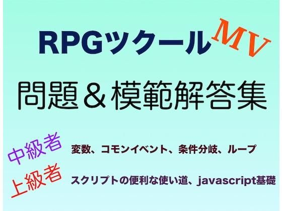 RPGツクールMV中級~上級問題&解答集