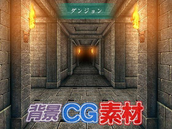 著作権フリー背景CG素材「ダンジョン」