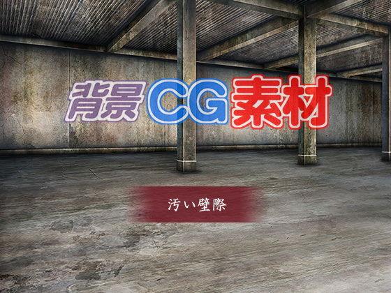 著作権フリー背景CG素材「汚い壁」