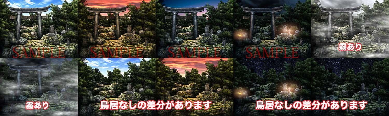 著作権フリー背景CG素材「山道の鳥居」