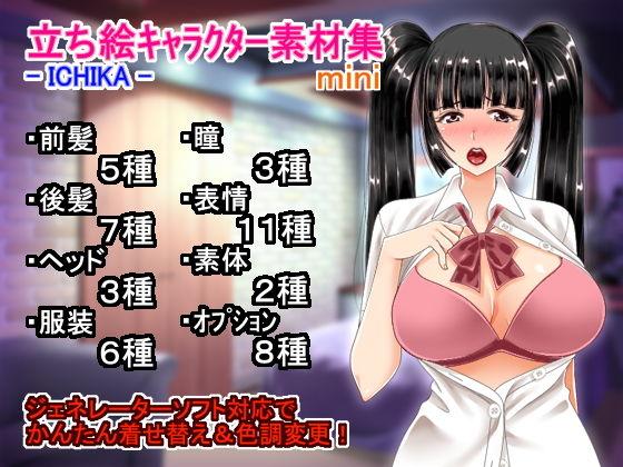 立ち絵キャラクター素材集 - ICHIKA - mini