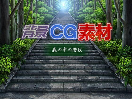 著作権フリー背景CG素材「森の中の階段」