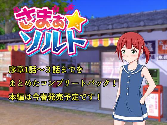 【無料】さまぁ☆ソルト vol.3