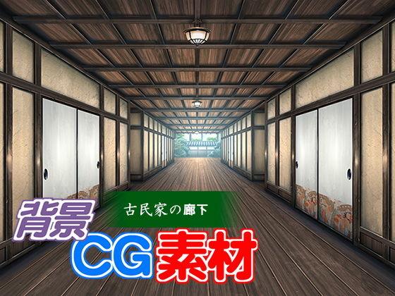 著作権フリー背景CG素材「古民家の廊下」